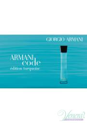 Armani Code Turquoise για γυναίκες EDT 75ml για γυναίκες Γυναικεία Аρώματα